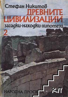 Древните цивилизации. Книга 2