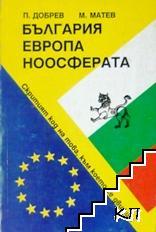 България, Европа, ноосферата