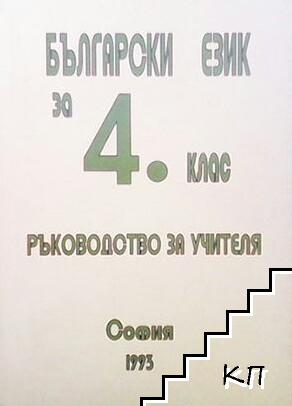 Български език за 4. клас