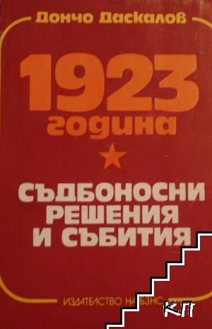 1923 година