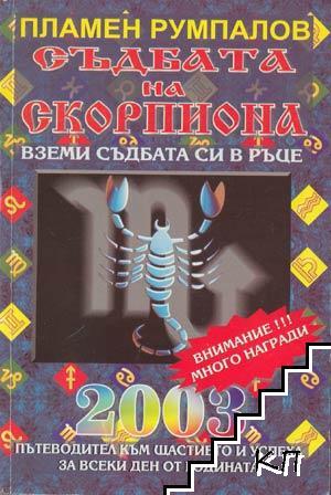 Съдбата на Скорпиона за 2003 година