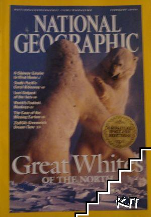 National geographic. Бр. 2 / february 2004
