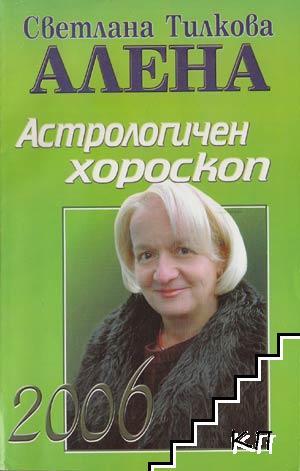Астрологичен хороскоп 2006