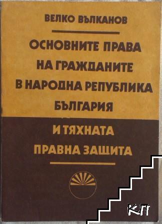 Основните права на гражданите в народна репубика България и тяхната правна защита