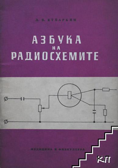 Азбука на радиосхемите