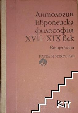 Европейска философия ХVІІ-ХIX век. Част 2