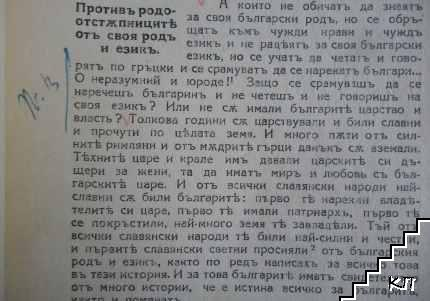 Славянобългарска история (Допълнителна снимка 1)