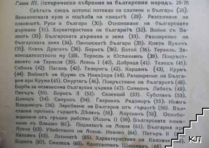 Славянобългарска история (Допълнителна снимка 3)