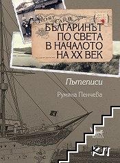 Българинът по света в началото на ХХ век. Пътеписи