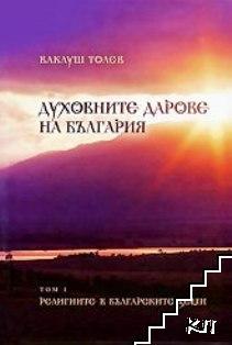 Духовните дарове на България. Том 1