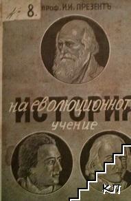 История на еволюционното учение