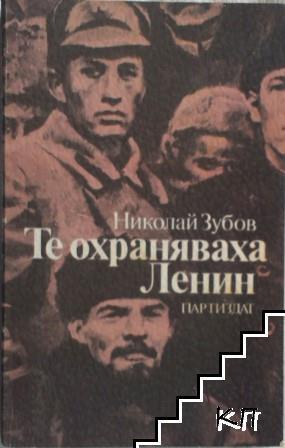 Те охраняваха Ленин