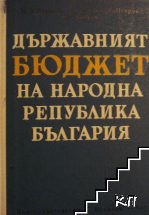 Държавният бюджет на народна република България
