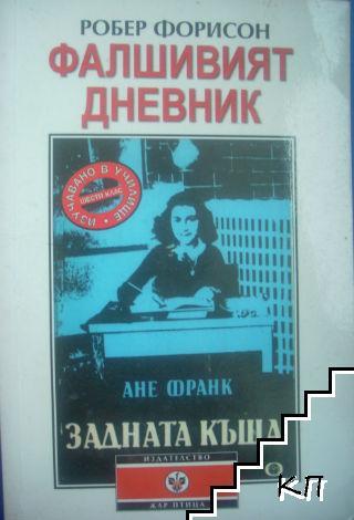 Фалшивият дневник