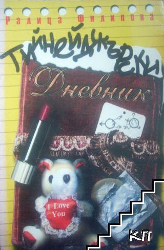 Тийнейджърски дневник