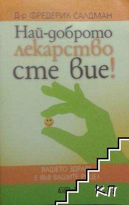 Най-доброто лекарство сте вие!