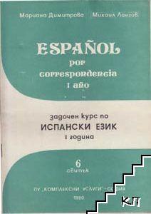 Español por correspondencia 1 año / Задочен курс по Испански език. Година 1. Свитък 2, 4-8