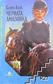 Черната амазонка