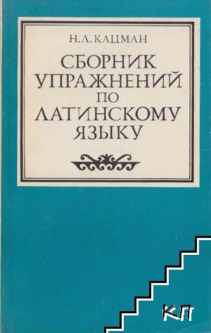 Сборник упражнений по латинскому языку