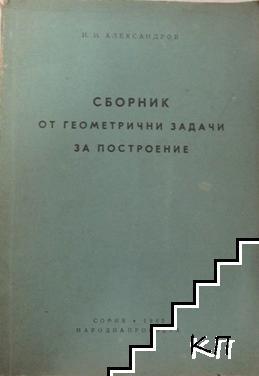 Сборник от геометрични задачи за построение