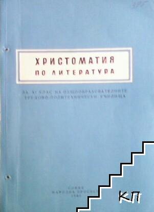 Христоматия по литература за 11. клас