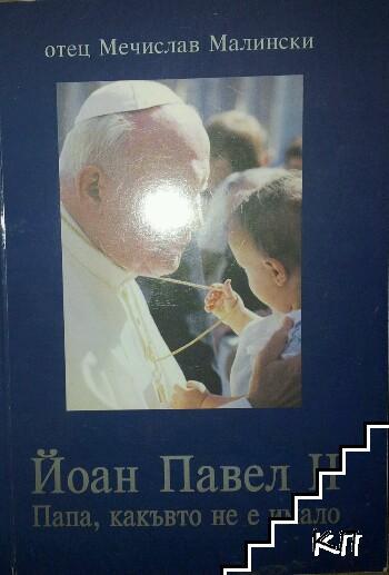 Йоан Павел II. Папа, какъвто не е имало