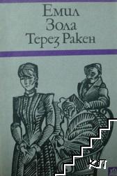 Терез Ракен