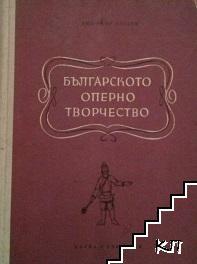 Българското оперно творчество