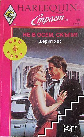 Не в осем, скъпи!