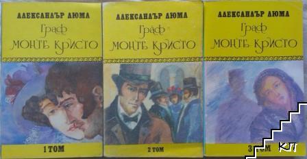 Граф Монте Кристо. Том 1-3