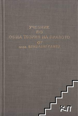 Учебникъ по обща теория на правото. Томъ 1