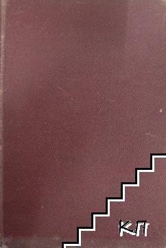 Учебник по дескриптивна геометрия