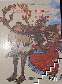Снежната царица и други приказки