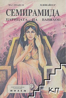 Семирамида. Царица на Вавилон