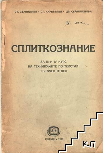 Сплиткознание за III и IV курс на техникумите по текстил