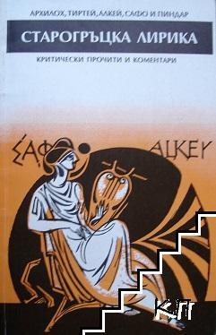 Старогръцка лирика. Критически прочити и коментари