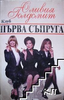 """Клуб """"Първа съпруга"""""""