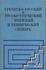 Греческо-русский и русско-греческий военный и технический словарь