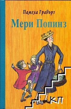 Мери Попинз