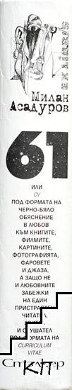 61 (Допълнителна снимка 2)
