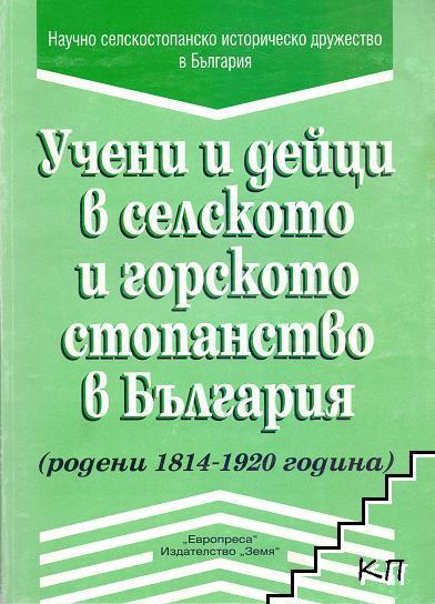 Учени и дейци в селското и горското стопанство в България