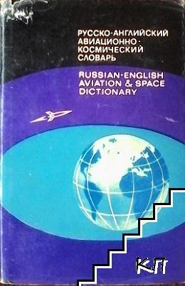 Русско-английский авиационно-космический словарь