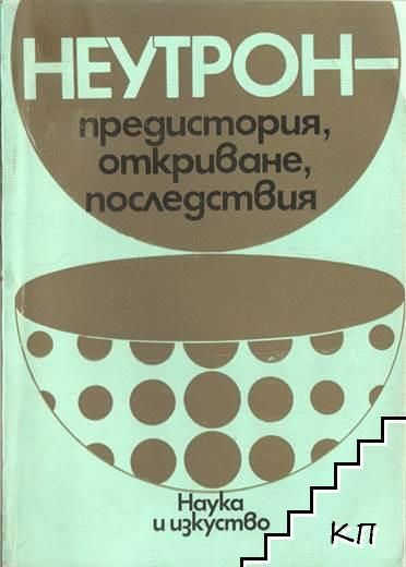 Неутрон - предистория, откриване, последствия