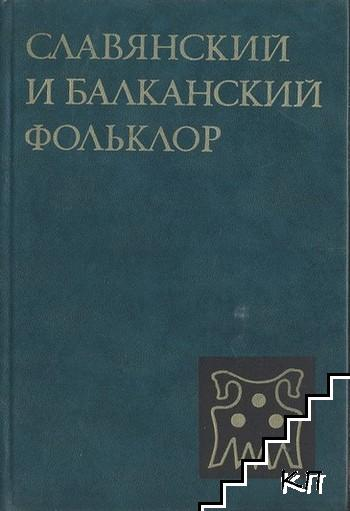 Славянский и балканский фольклор: Генезис, архаика, традиции