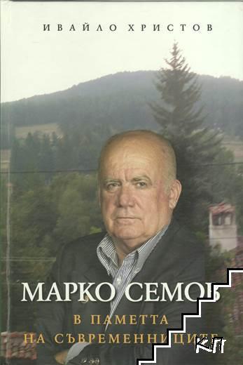Марко Семов в паметта на съвременниците