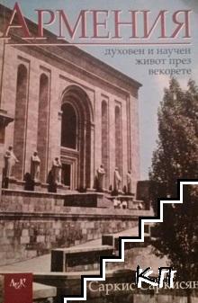 Армения - духовен и научен живот през вековете