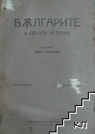 Българите въ своята история