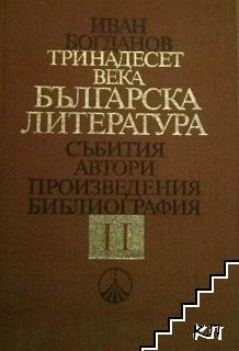Тринадесет века българска литература в две части. Част 2
