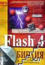 Flash 4. Библия