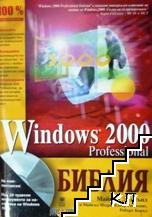 Windows 2000 Professional. Библия